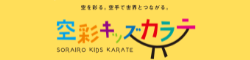 空彩Kids Karate|空手日本代表・多田野彩香による子供向け空手スクール 横浜市都筑区・仲町台駅直ぐ