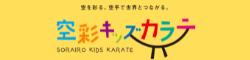 空彩Kids Karate 空手日本代表・多田野彩香による子供向け空手スクール 横浜市都筑区・仲町台駅直ぐ
